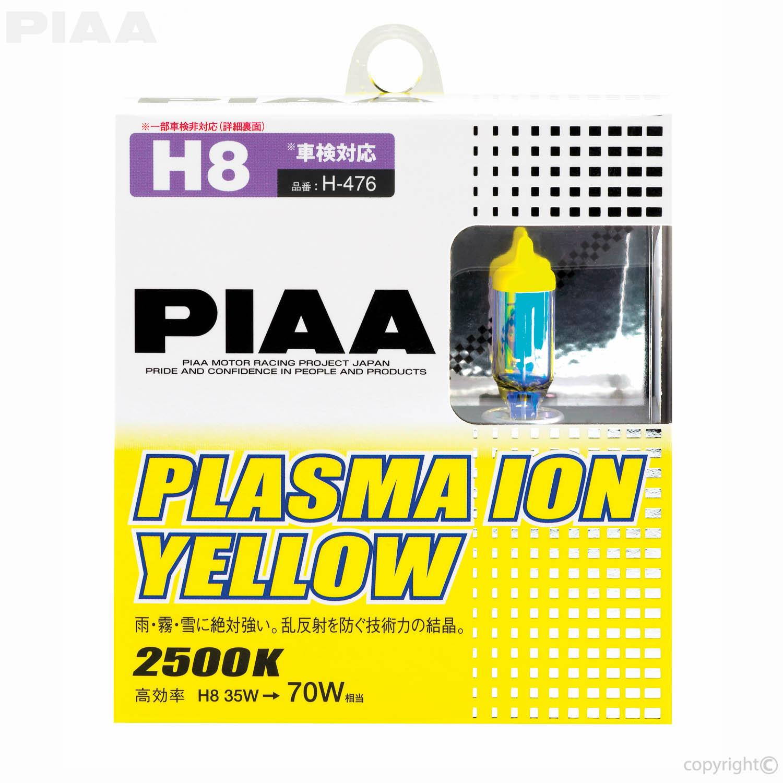 Piaa H8 Plasma Ion Yellow Twin Pack Halogen Bulbs 18535