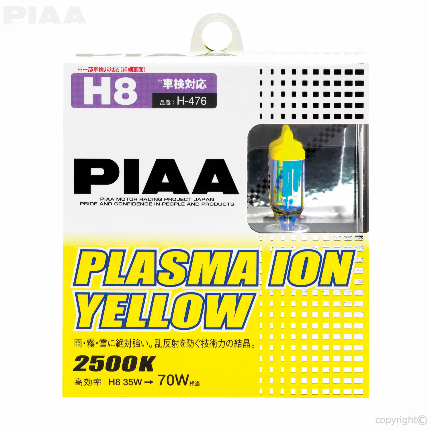 H8 Plasma Ion Yellow Twin Pack  Halogen Bulbs - 18535